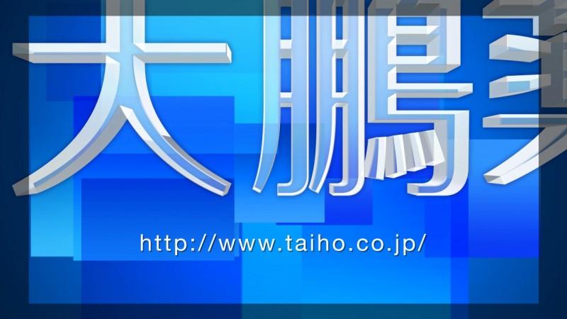 taihoyakuhin_CI.wmv.Still001