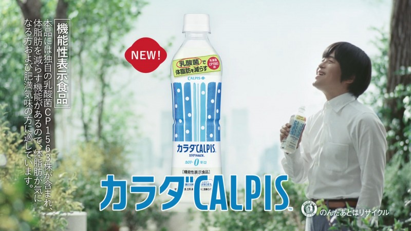 16241_karada_calpis.mp4.00_00_12_14.Still009
