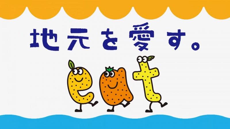 愛ってなあに? eat開局25周年 新ID.mp4.00_00_09_04.静止画003