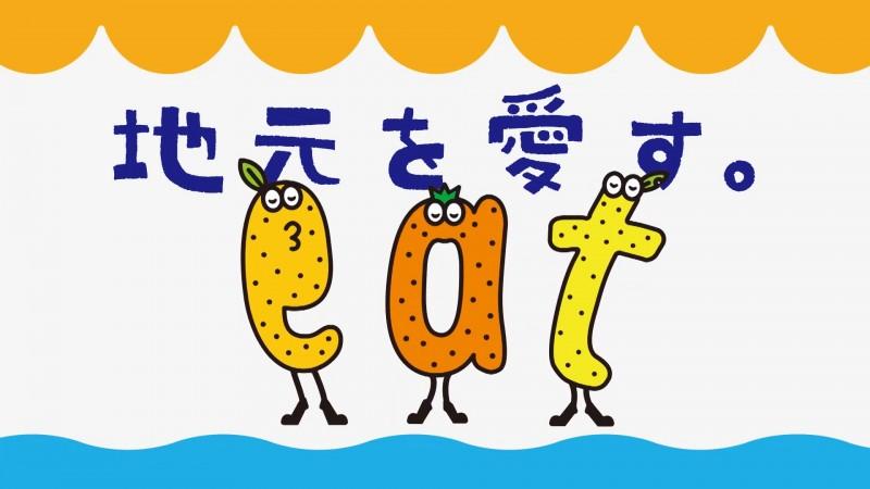 愛ってなあに? eat開局25周年 新ID.mp4.00_00_11_18.静止画004