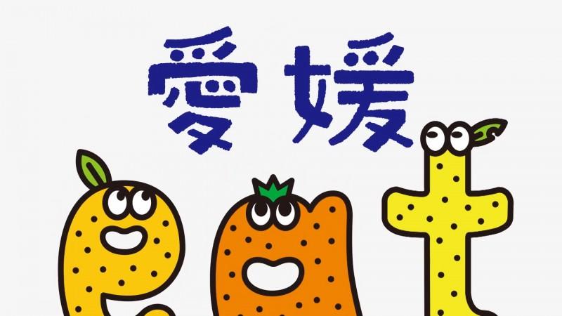 愛ってなあに? eat開局25周年 新ID.mp4.00_00_07_11.静止画002