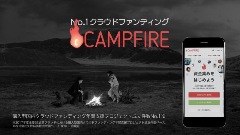 CAMPFIRE_TVCM_30s_CP.00_00_23_23.静止画005