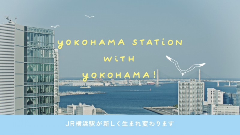 yokohama_station_renewal.mp4.00_00_00_00.静止画001