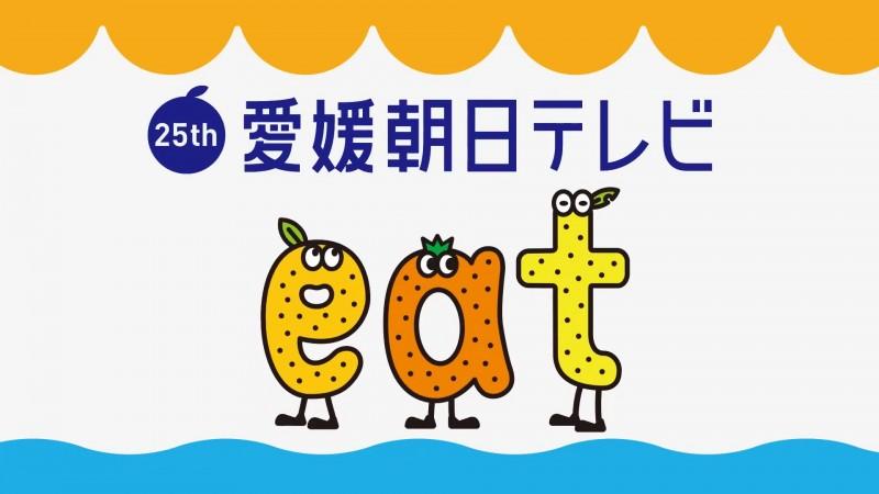 愛ってなあに? eat開局25周年 新ID.mp4.00_00_14_24.静止画005